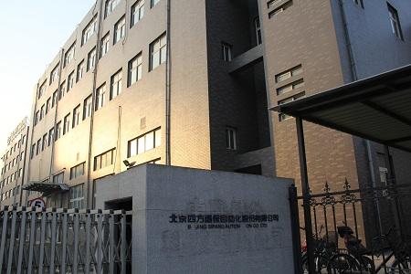 北京四方继保自动化股份有限公司坐落于北京市海淀区西北旺镇永丰工业